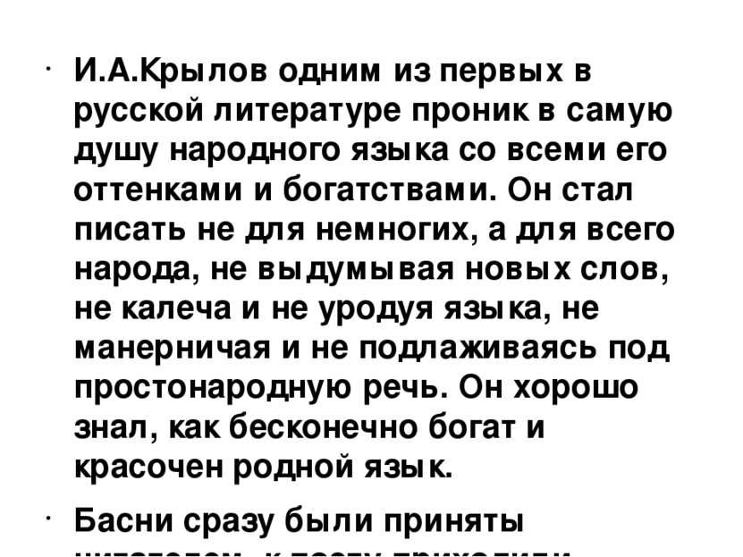 И.А.Крылов одним из первых в русской литературе проник в самую душу народного...