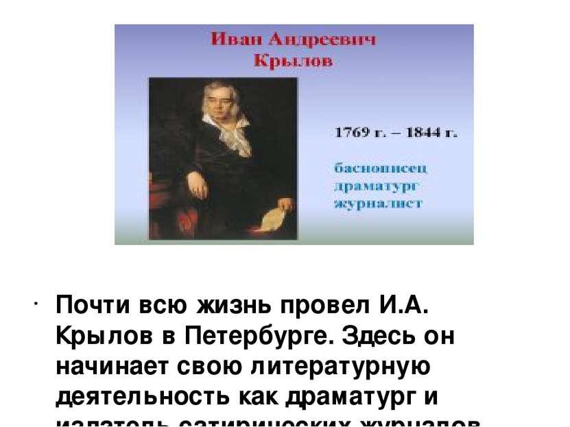 Почти всю жизнь провел И.А. Крылов в Петербурге. Здесь он начинает свою литер...