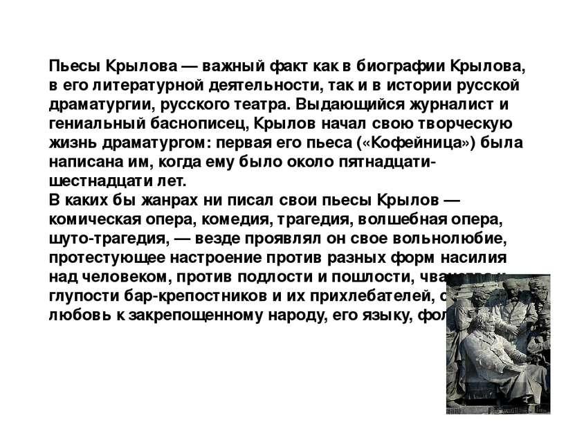 Пьесы Крылова — важный факт как в биографии Крылова, в его литературной деяте...