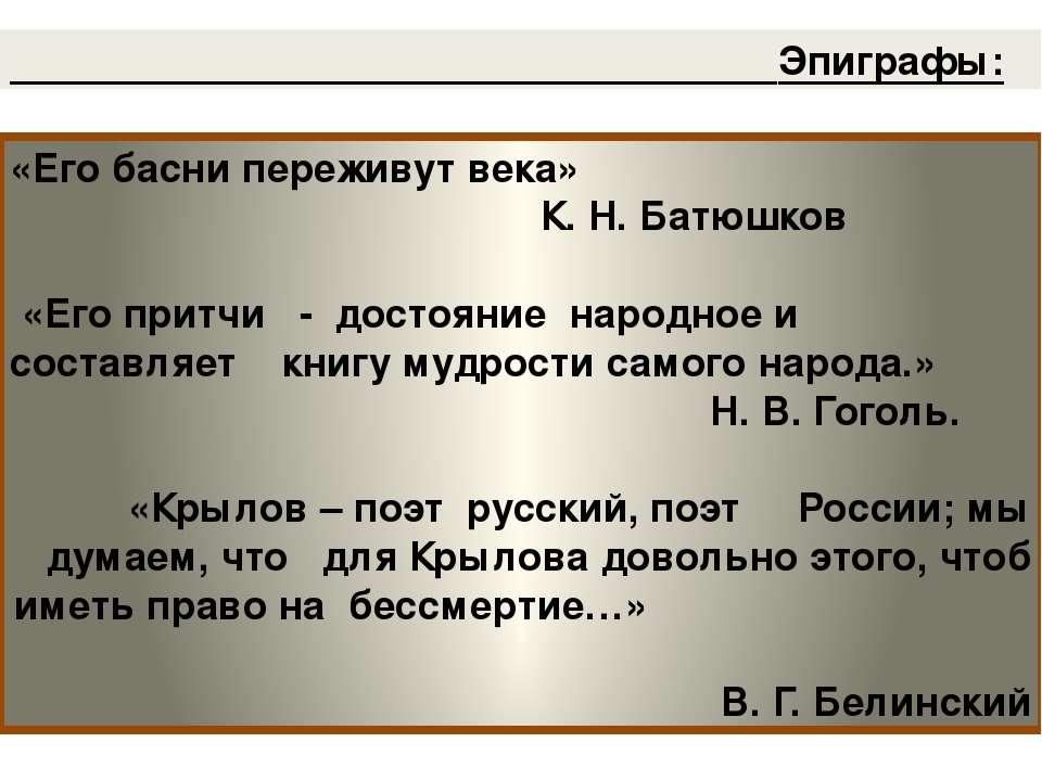 «Его басни переживут века» К. Н. Батюшков «Его притчи - достояние народное и ...