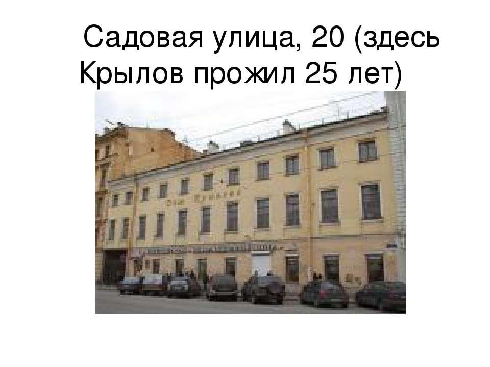 Садовая улица, 20 (здесь Крылов прожил 25 лет)