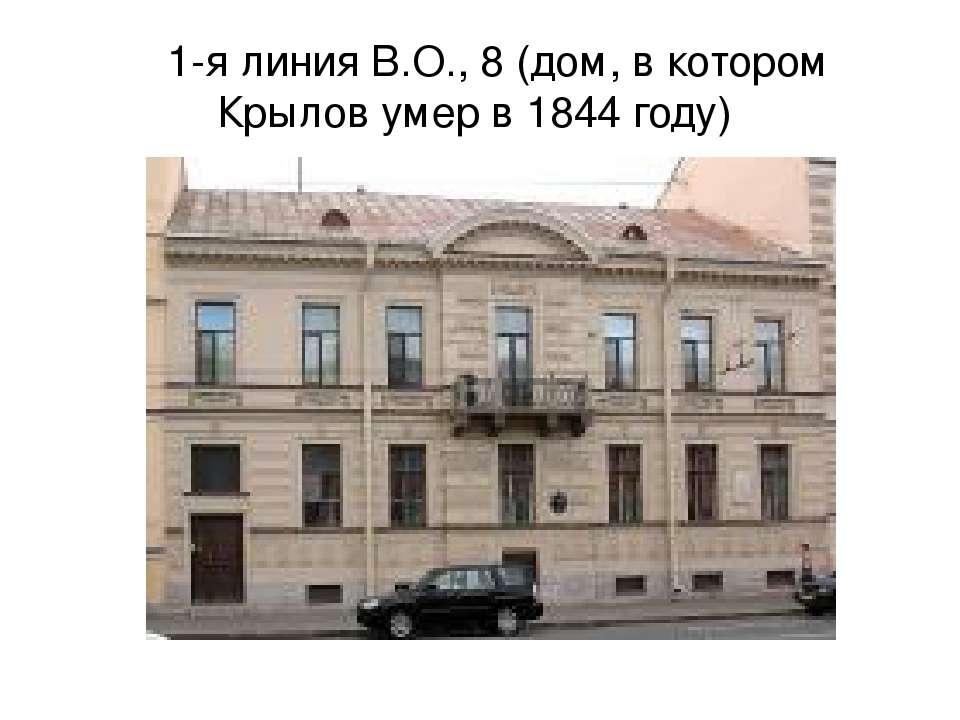 1-я линия В.О., 8 (дом, в котором Крылов умер в 1844 году)