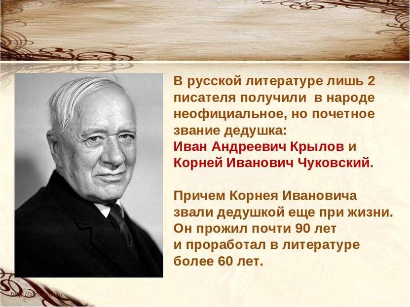 В русской литературе лишь 2 писателя получили в народе неофициальное, но поче...