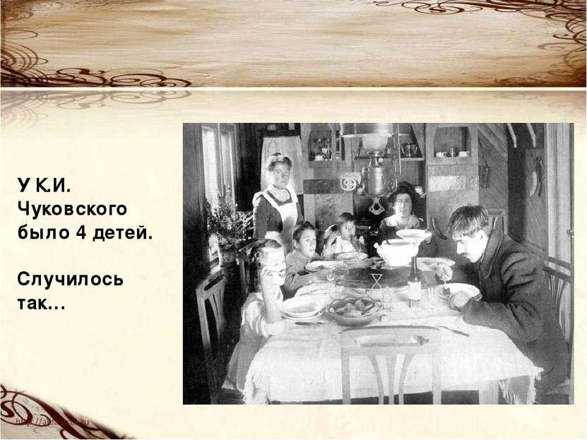 У К.И. Чуковского было 4 детей. Случилось так…