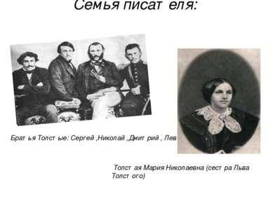 Семья писателя: Братья Толстые: Сергей ,Николай ,Дмитрий , Лев Толстая Мария...