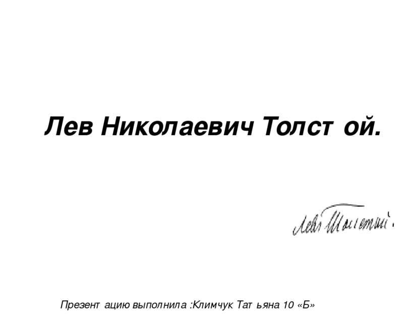 Лев Николаевич Толстой. Презентацию выполнила :Климчук Татьяна 10 «Б»