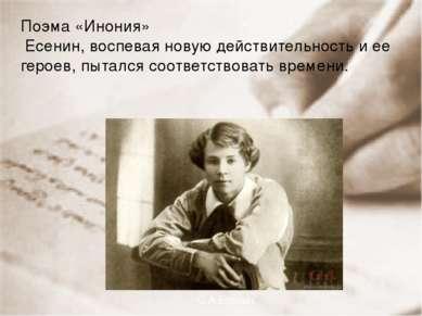 Поэма «Инония» Есенин, воспевая новую действительность и ее героев, пытался с...