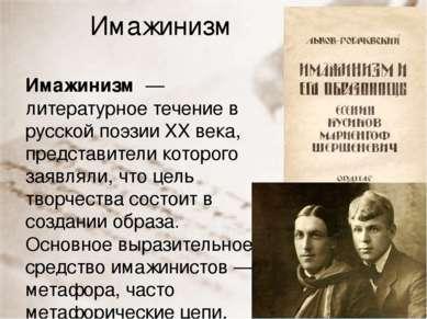 Имажинизм Имажинизм — литературное течение в русской поэзии XX века, предста...