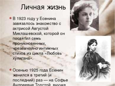 Личная жизнь В 1923 году у Есенина завязалось знакомство с актрисой Августой ...