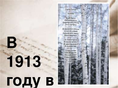 В 1913 году в детском журнале «Мирок» под псевдонимом «Аристон» опубликовано ...