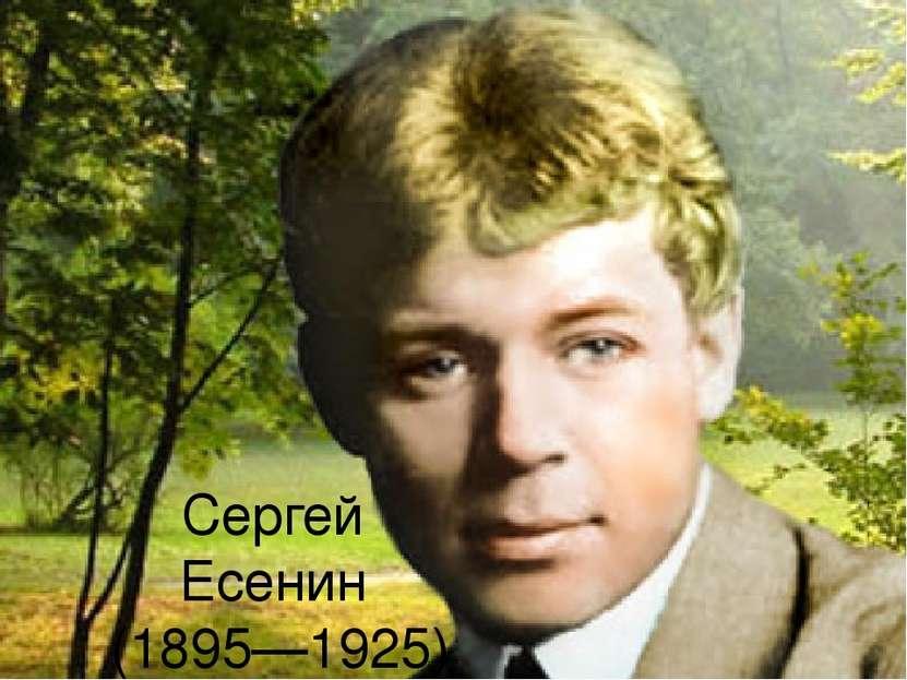 Сергей Есенин (1895—1925)