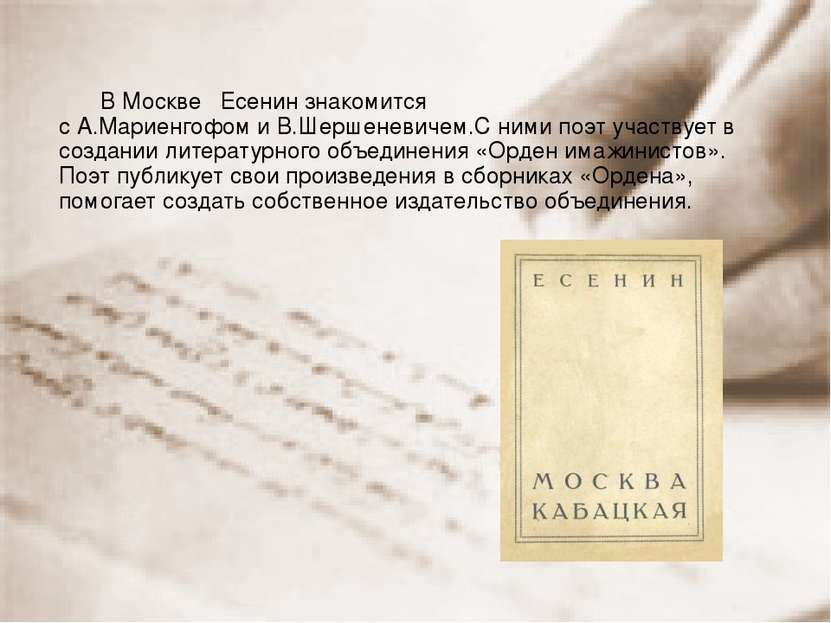 В Москве Есенин знакомится сА.МариенгофомиВ.Шершеневичем.С ними поэт участ...