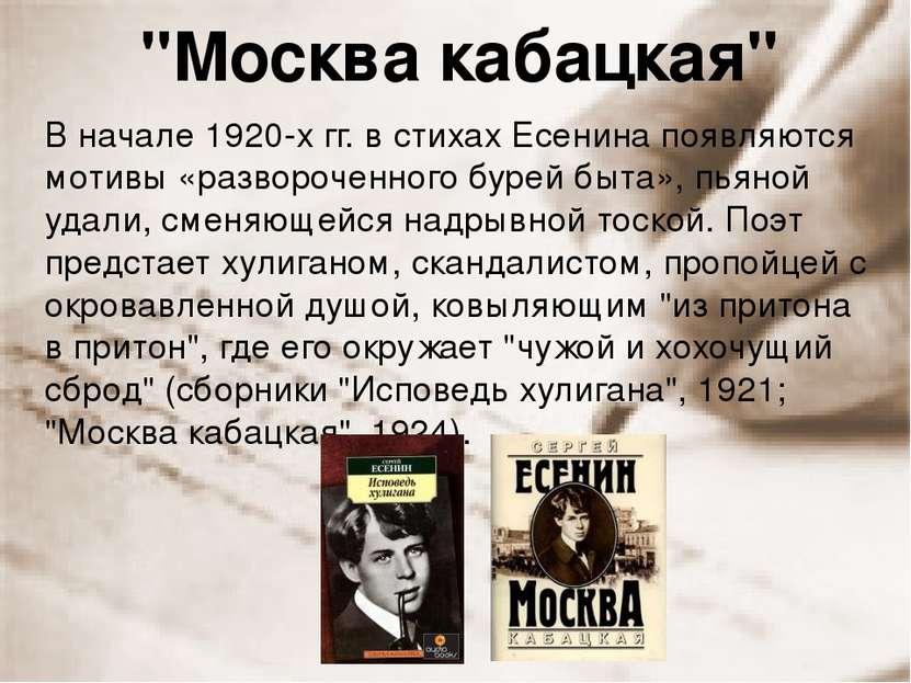 """""""Москва кабацкая"""" В начале 1920-х гг. в стихах Есенина появляются мотивы «раз..."""
