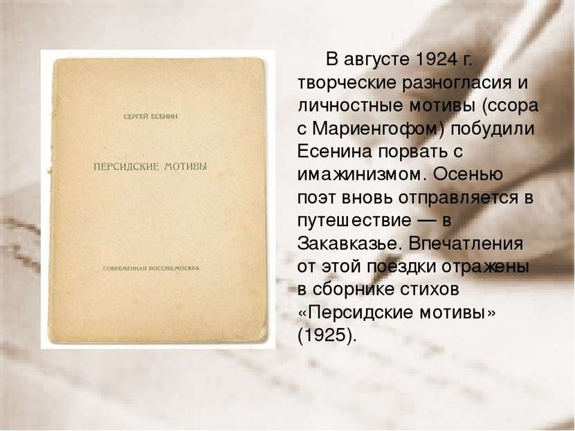 В августе 1924 г. творческие разногласия и личностные мотивы (ссора с Мариенг...