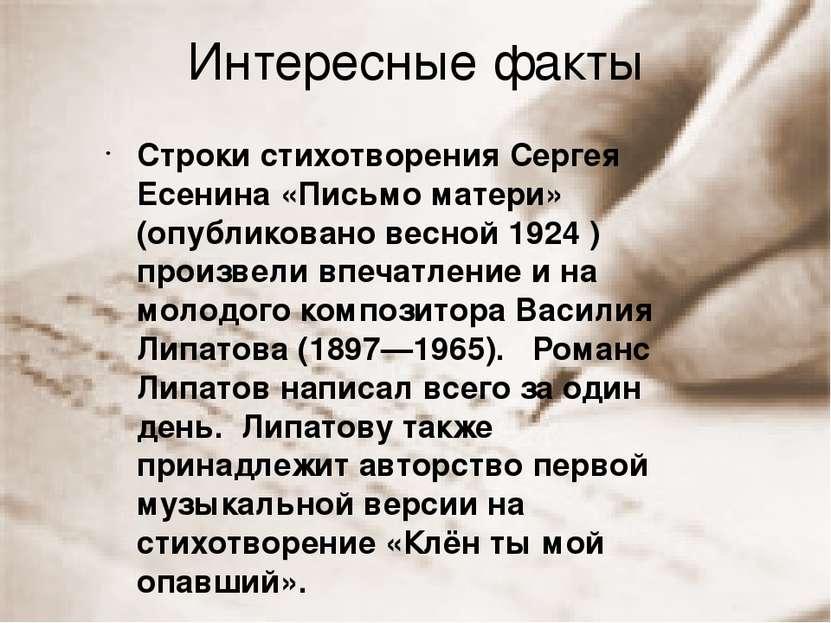 Интересные факты Cтроки стихотворения Сергея Есенина «Письмо матери» (опублик...