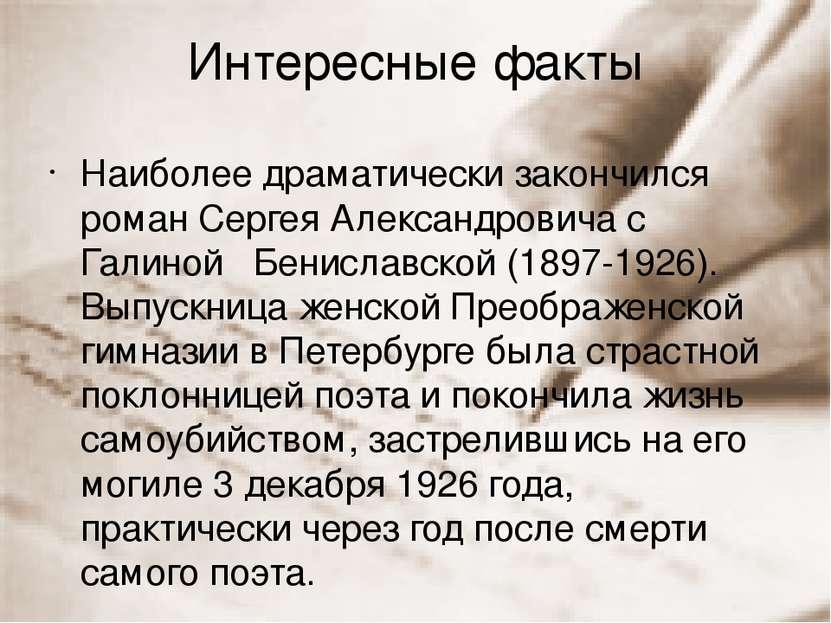 Интересные факты Наиболее драматически закончился роман Сергея Александровича...