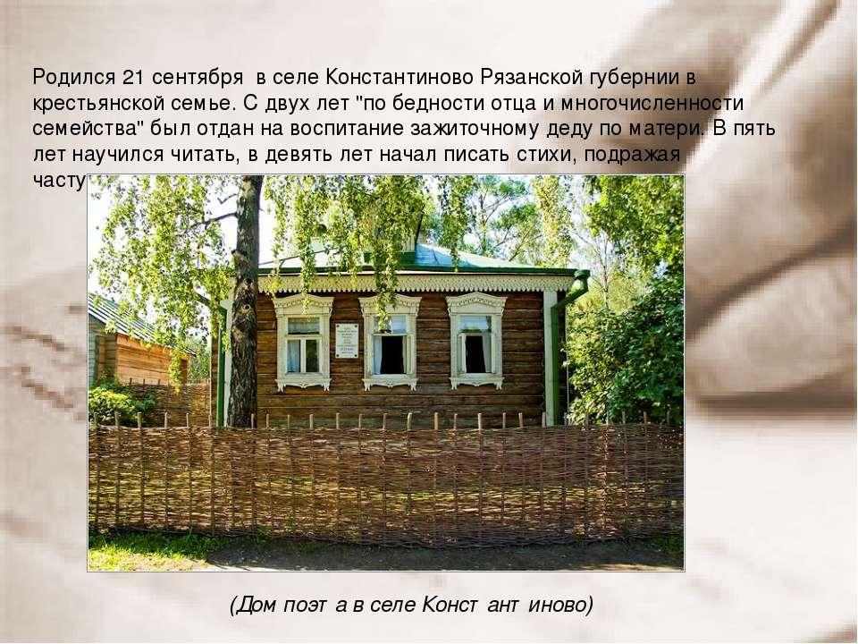 Родился 21 сентября в селе Константиново Рязанской губернии в крестьянской се...