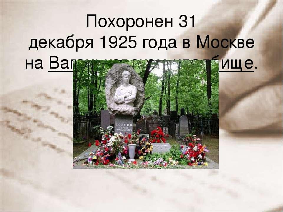 Похоронен31 декабря1925годав Москве на Ваганьковском кладбище.