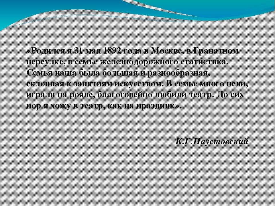 «Родился я 31 мая 1892 года в Москве, в Гранатном переулке, в семье железнодо...