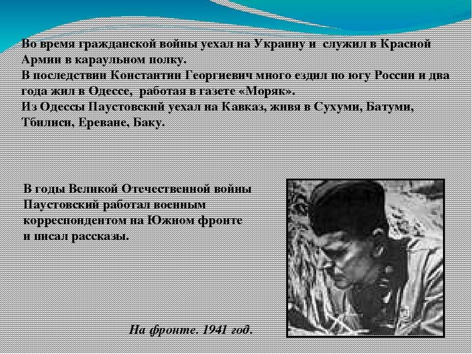 Во время гражданской войны уехал на Украину и служил в Красной Армии в караул...