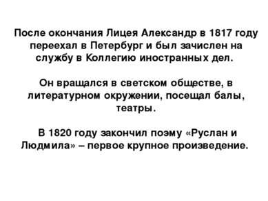 После окончания Лицея Александр в 1817 году переехал в Петербург и был зачисл...