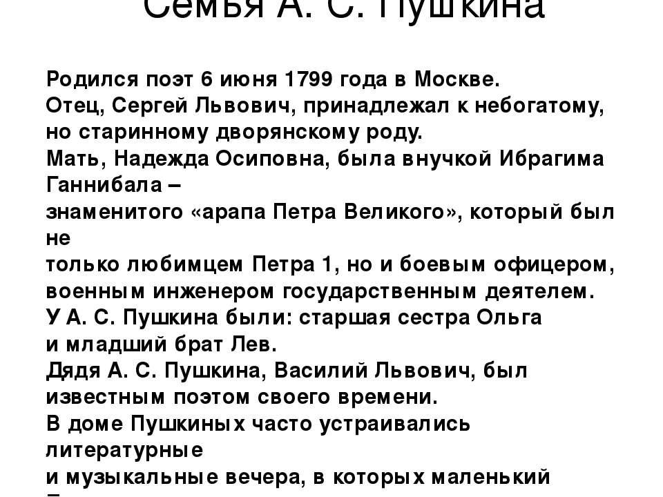 Семья А. С. Пушкина Родился поэт 6 июня 1799 года в Москве. Отец, Сергей Льво...
