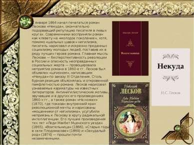 С января 1864 начал печататься роман Лескова «Некуда», окончательно подорвавш...