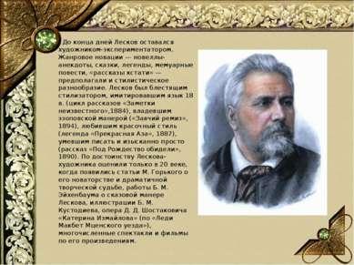 До конца дней Лесков оставался художником-экспериментатором. Жанровое новац...