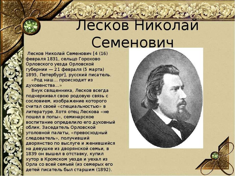 Лесков Николай Семенович Лесков Николай Семенович [4 (16) февраля 1831, сел...
