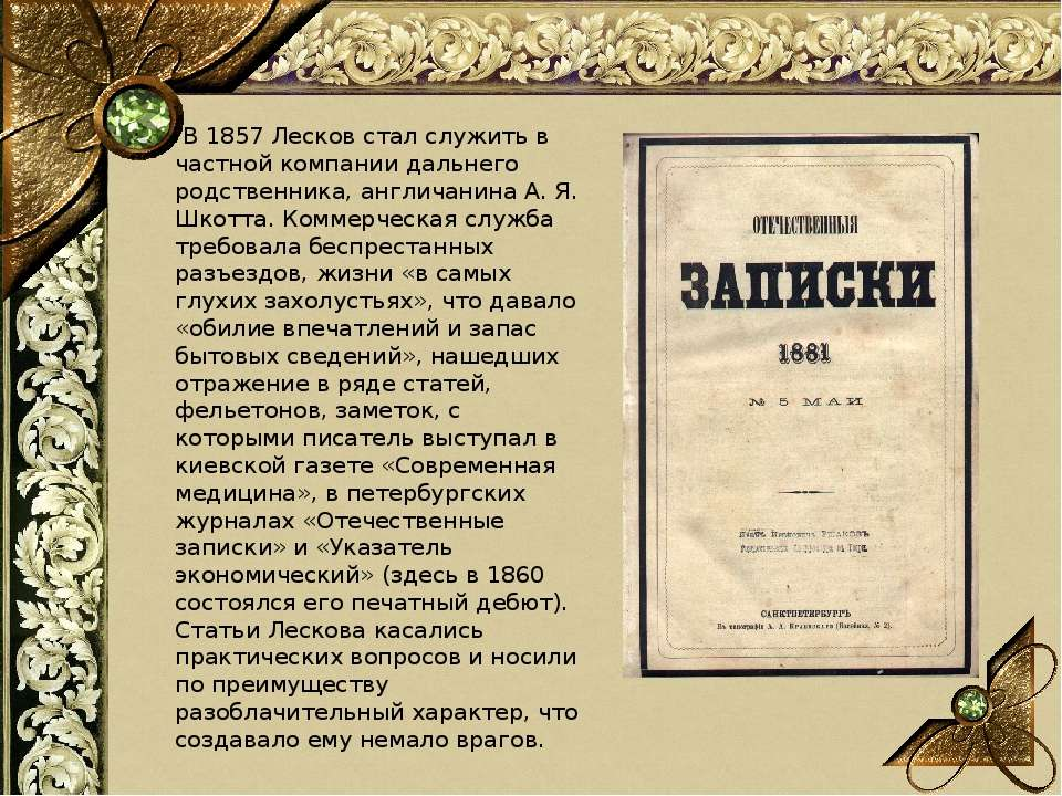 В 1857 Лесков стал служить в частной компании дальнего родственника, англича...