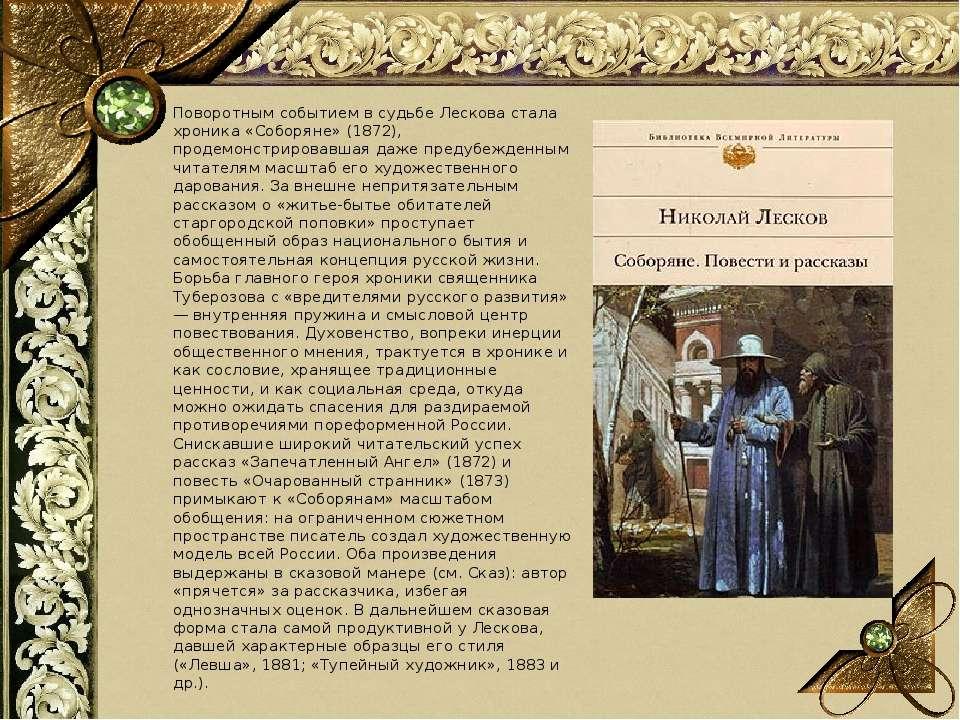 Поворотным событием в судьбе Лескова стала хроника «Соборяне» (1872), продемо...