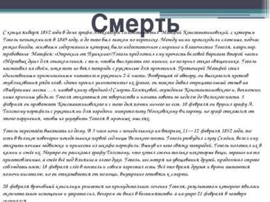 Смерть С конца января1852 годав доме графа Александра Толстого гостил Матф...