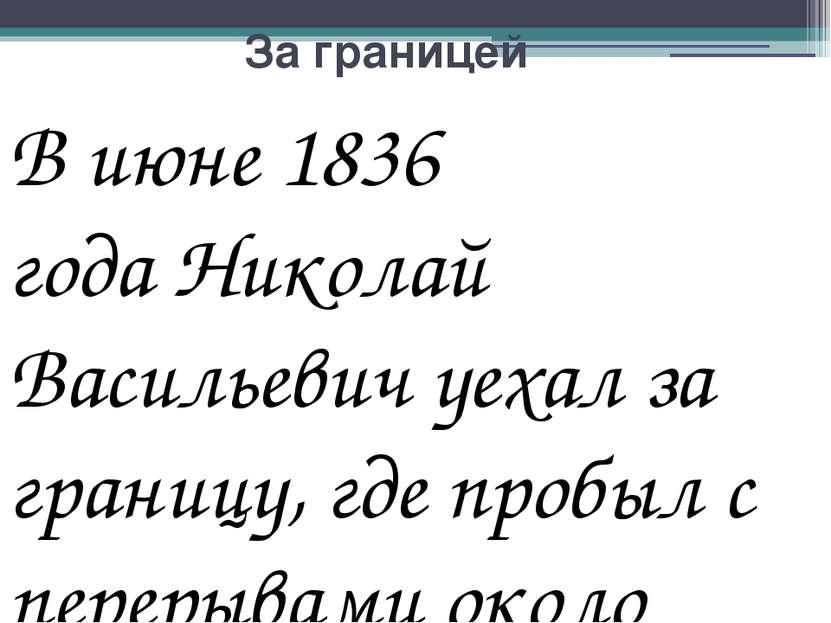 За границей В июне1836 годаНиколай Васильевич уехал за границу, где пробыл ...