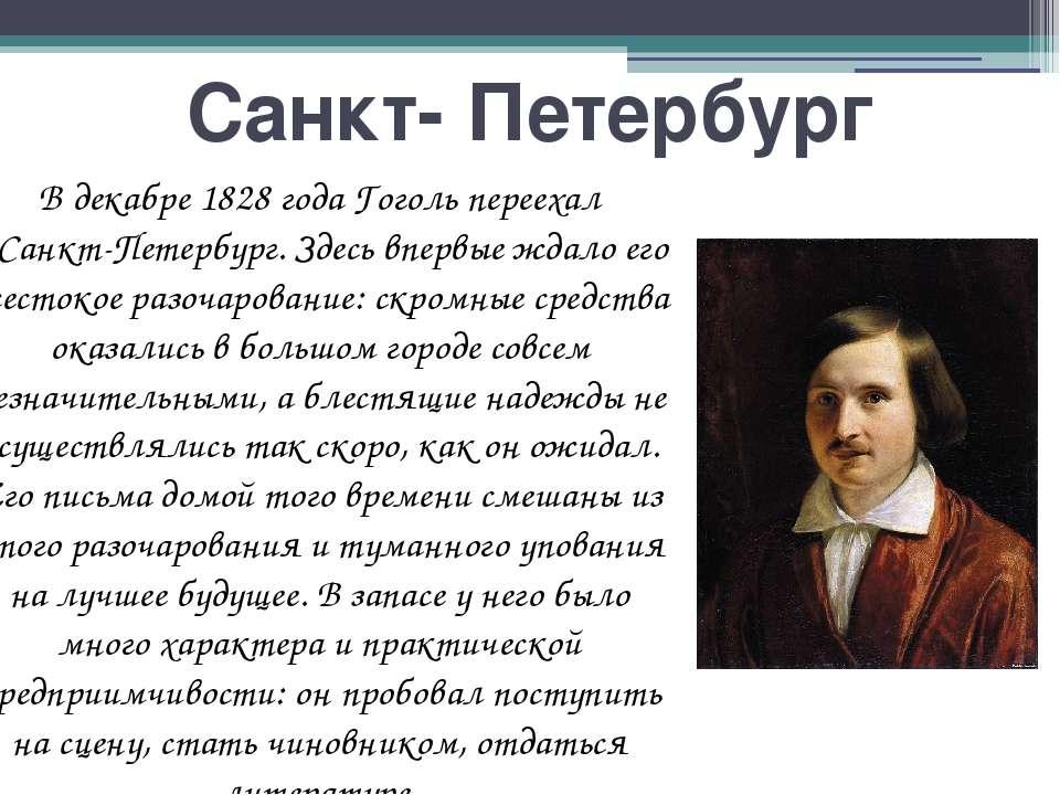 Санкт- Петербург В декабре1828 годаГоголь переехал вСанкт-Петербург. Здесь...