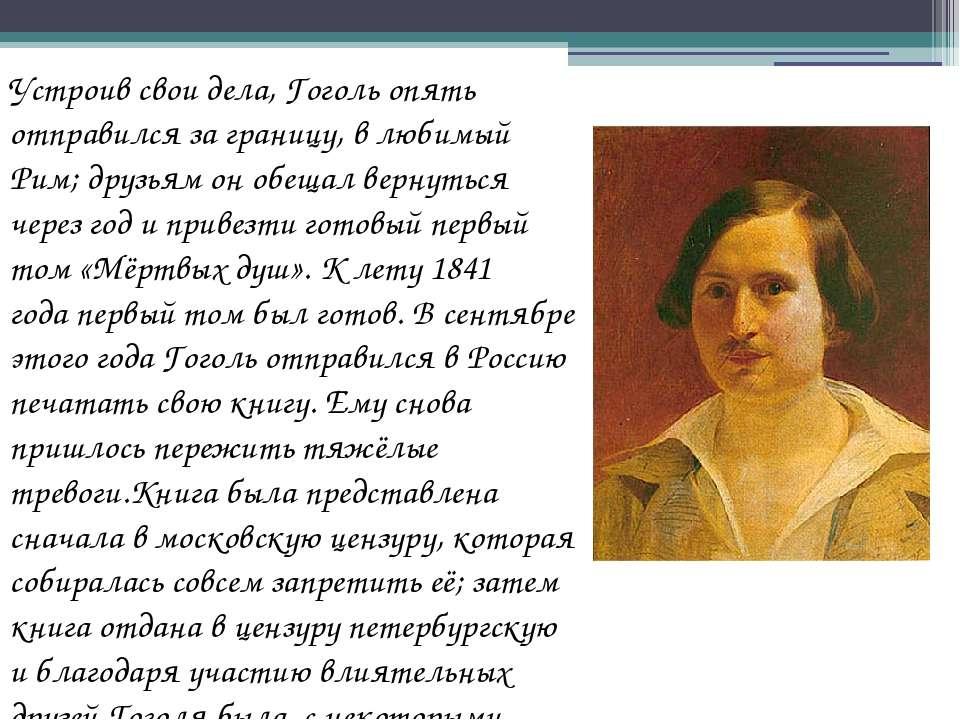Устроив свои дела, Гоголь опять отправился за границу, в любимый Рим; друзьям...