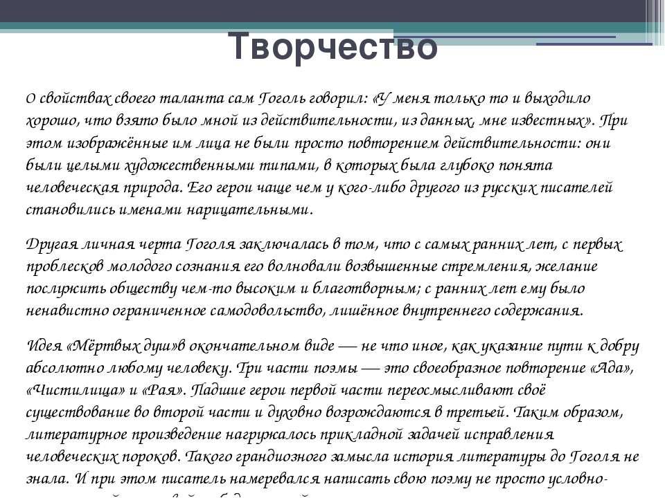 Творчество О свойствах своего таланта сам Гоголь говорил: «У меня только то и...