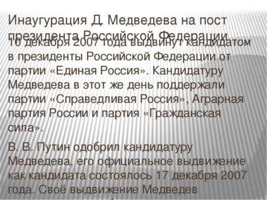 Инаугурация Д. Медведева на пост президента Российской Федерации 10 декабря 2...