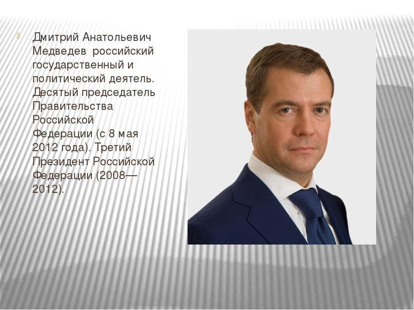 Дми трий Анато льевич Медве девроссийский государственныйи политический де...