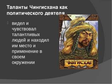 Таланты Чингисхана как политического деятеля видел и чувствовал талантливых л...