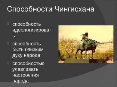 Способности Чингисхана способность идеологизировать способность быть близким ...
