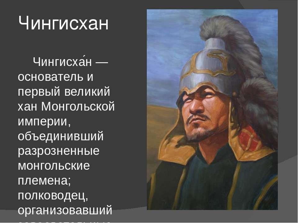 Чингисхан Чингисха н — основатель и первый великий хан Монгольской империи, о...