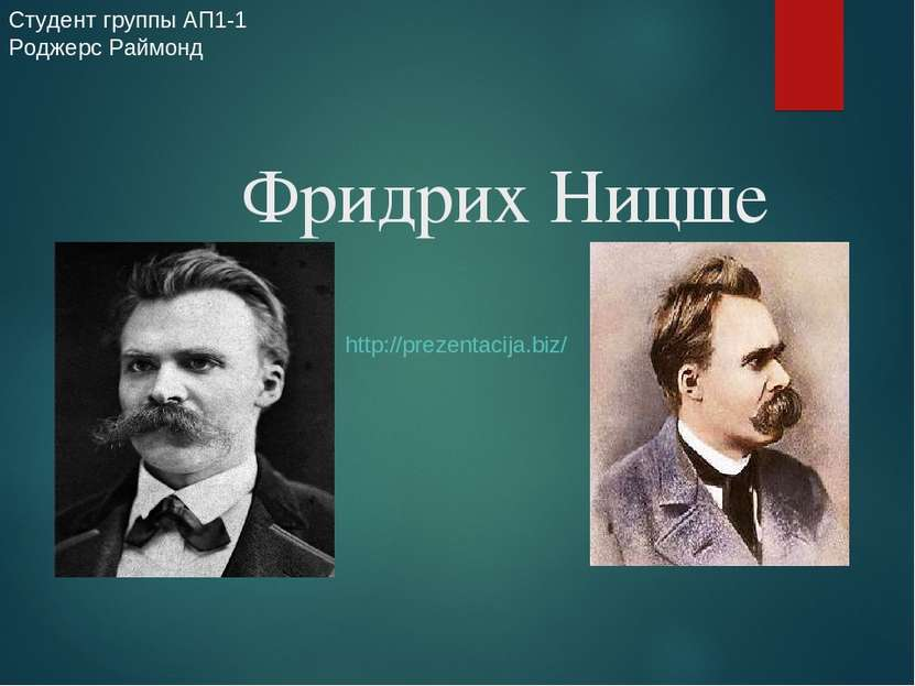 Фридрих Ницше Студент группы АП1-1 Роджерс Раймонд http://prezentacija.biz/