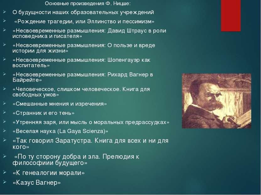 Основные произведения Ф. Ницше: О будущности наших образовательных учреждений...
