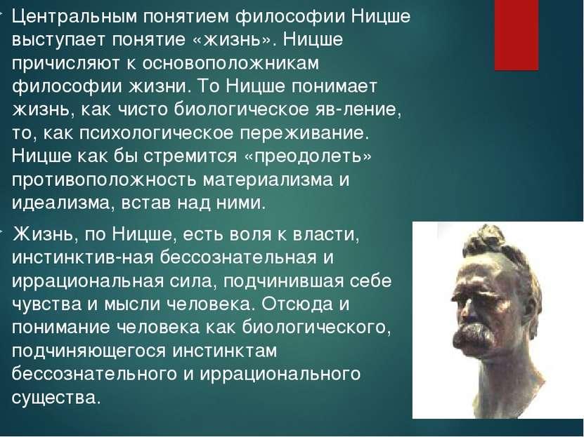 Центральным понятием философии Ницше выступает понятие «жизнь». Ницше причисл...