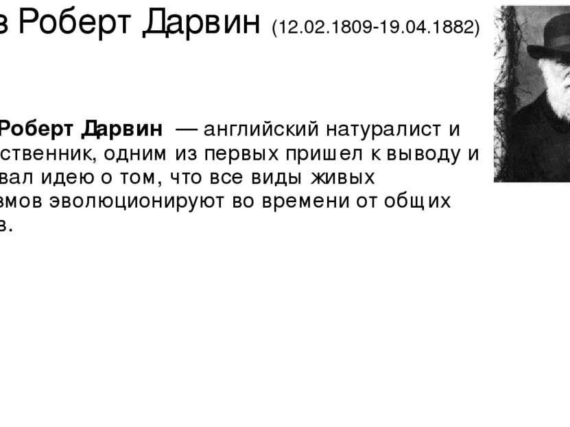 Чарлз Роберт Дарвин (12.02.1809-19.04.1882) Чарлз Ро берт Да рвин—английск...