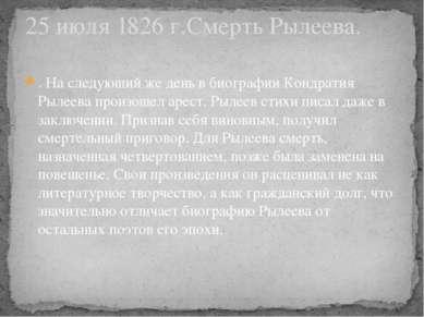 . На следующий же день в биографии Кондратия Рылеева произошел арест. Рылеев ...