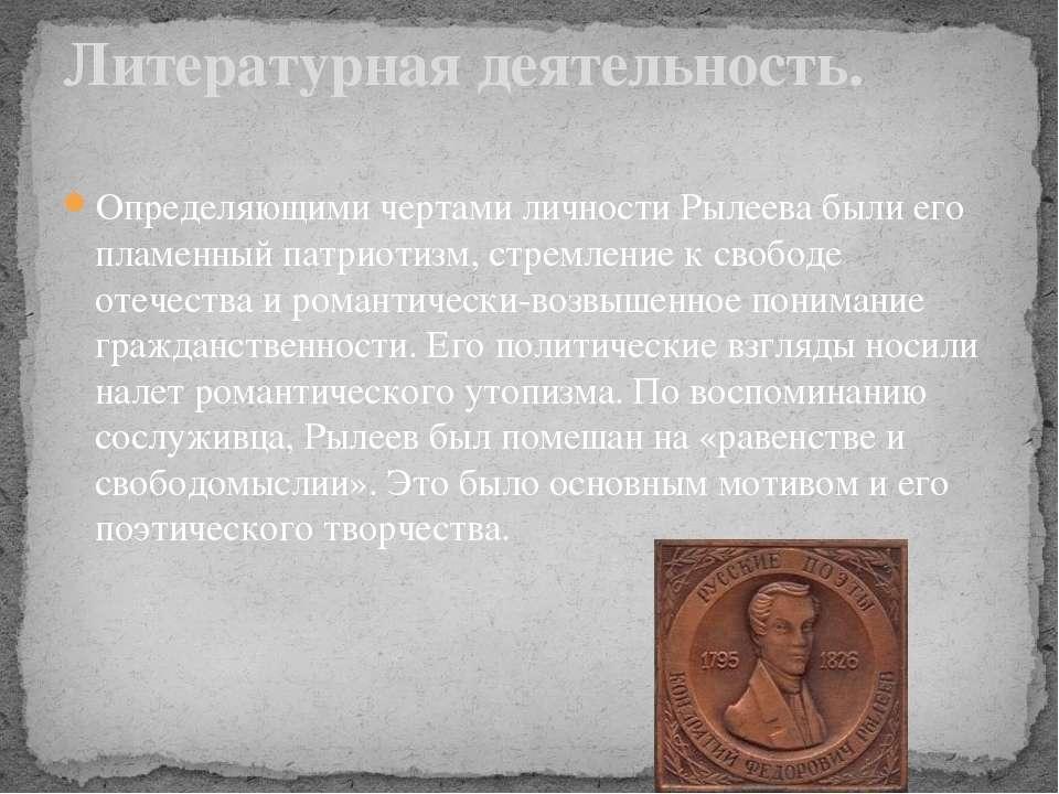 Определяющими чертами личности Рылеева были его пламенный патриотизм, стремле...