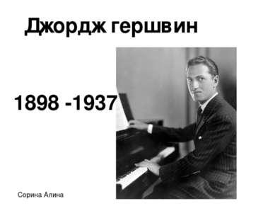 Джордж гершвин 1898 -1937 Сорина Алина