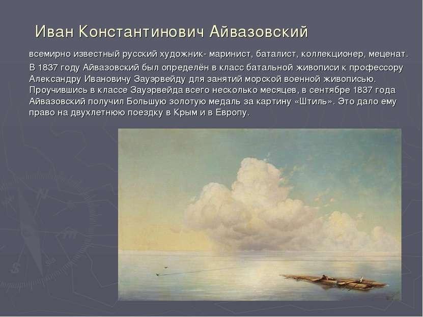 Иван Константинович Айвазовский всемирно известный русскийхудожник- маринист...