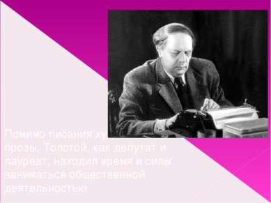 Помимо писания художественной прозы, Толстой, как депутат и лауреат, находил ...
